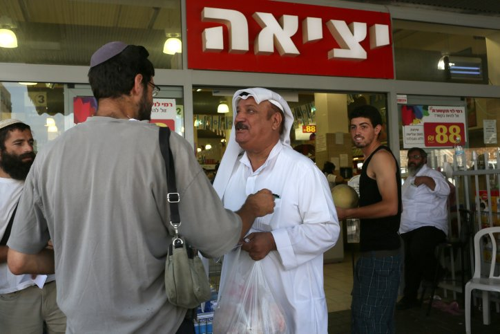 Arabs and Jews chat outside a supermarket in Israel.