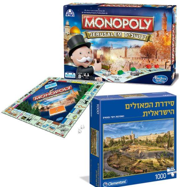 Family playtime around Jerusalem