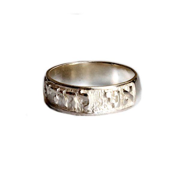 """Ring – """"Ani l'Dodi v'Dodi Li"""""""