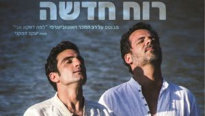 Messianic Movie Flops in Israel