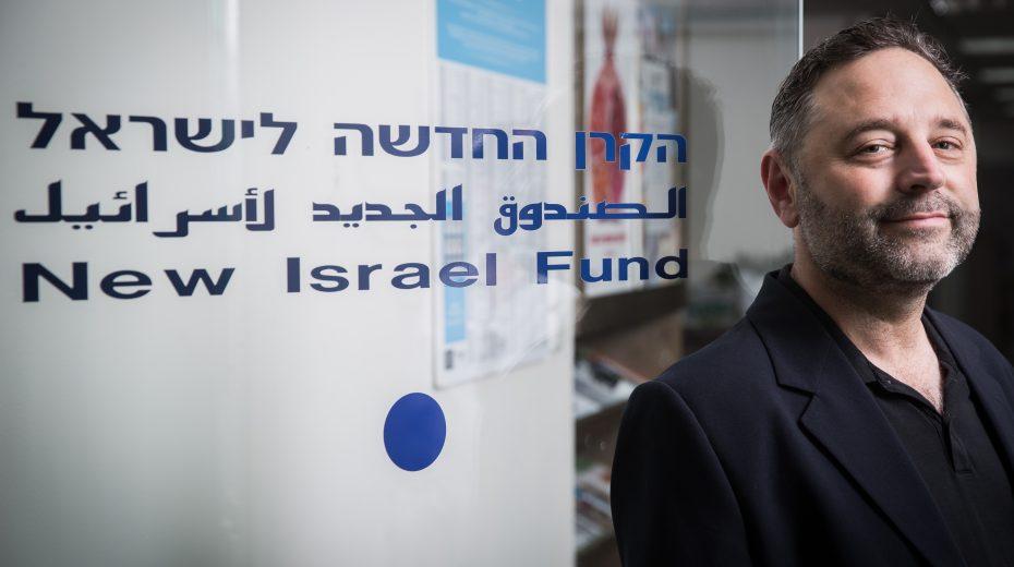 New Israel Fund office in Jerusalem