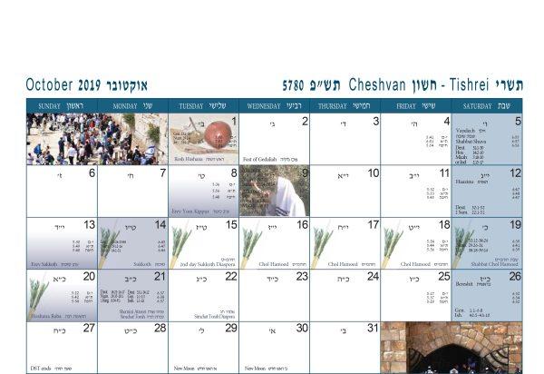 """""""Land of the Bible"""" Wall Calendar 5780 (September 2019 – December 2020)"""
