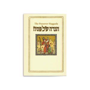 Passover Haggada
