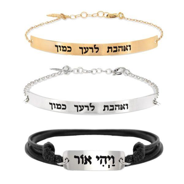 Bracelet with Hebrew Bible Verse