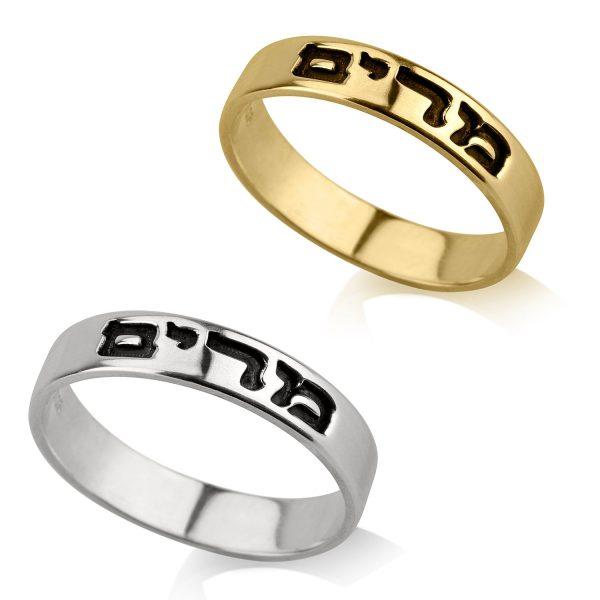 Single Name Ring