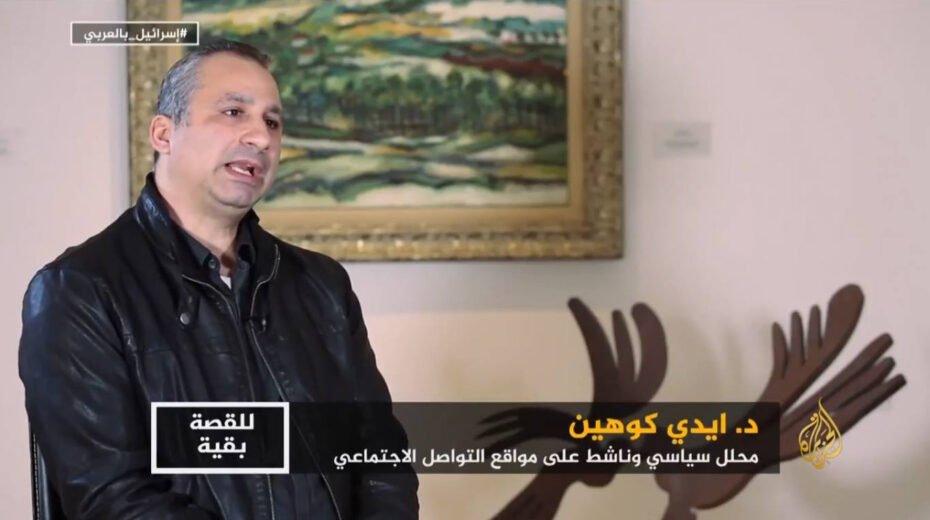 Edy Cohen on Al Jazeera.