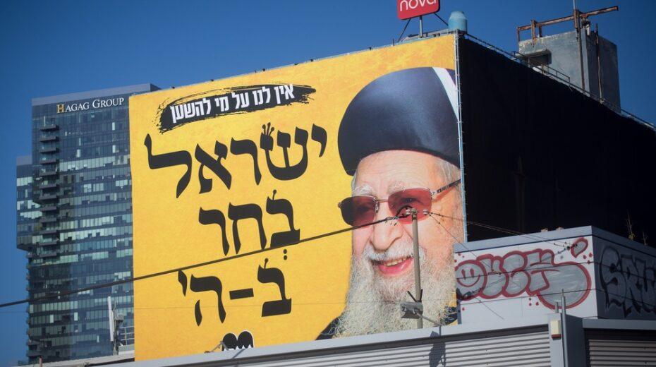 It's election season in Israel