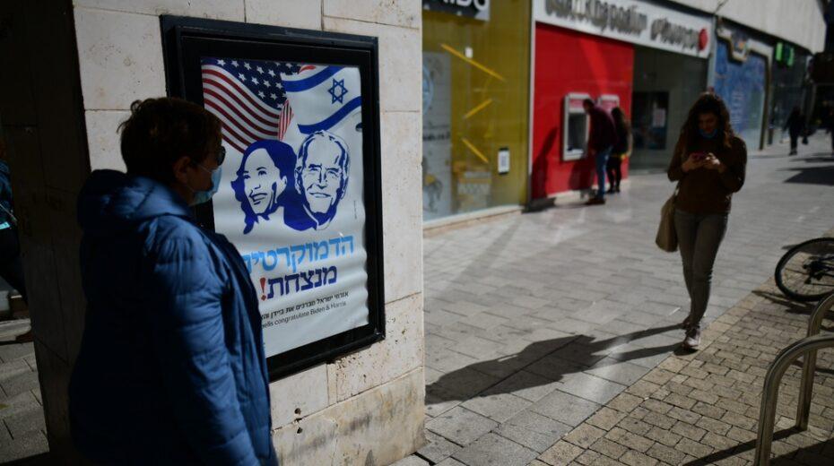 Poster congratulates Biden and Harris in Tel Aviv