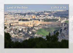 """Land of the Bible"" Wall Calendar 5782"
