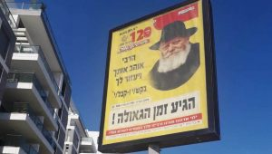 Messiah has come, street side sign informs Israelis